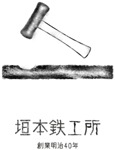 垣本鉄工所